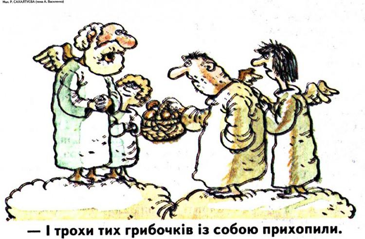 Малюнок  про гриби, чорний журнал перець