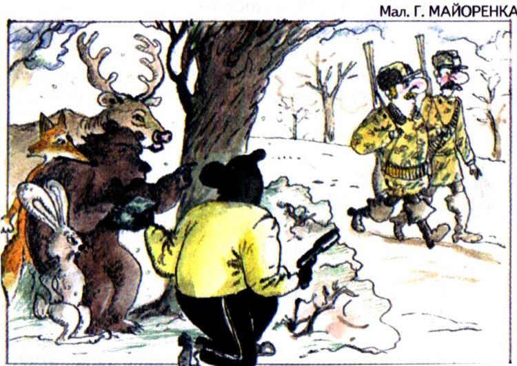Малюнок  про звірів, мисливців, кілерів журнал перець