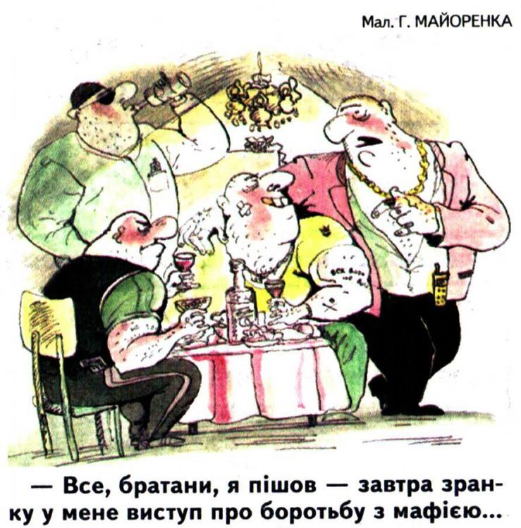 Малюнок  про мафію журнал перець
