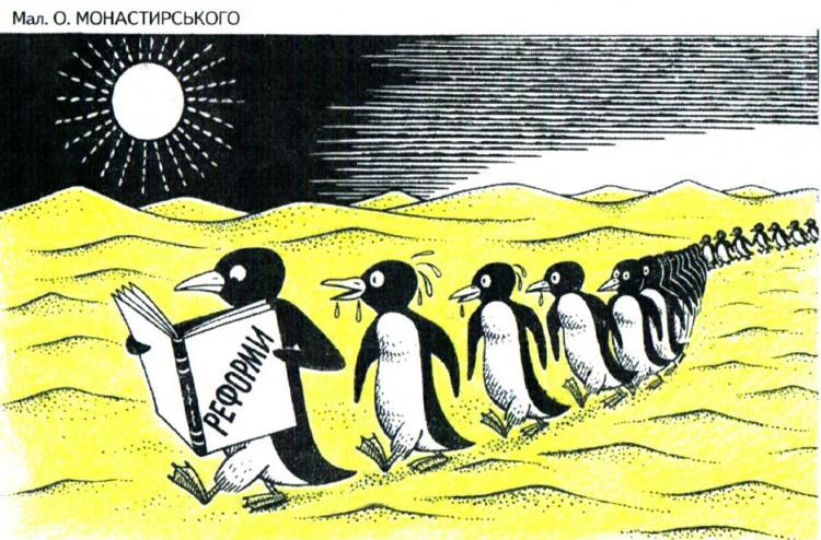 Малюнок  про пінгвінів, пустелю, реформи журнал перець