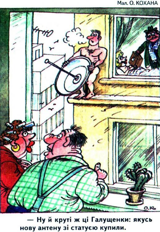 Малюнок  про чоловіка, дружину, коханців, подружню невірність журнал перець