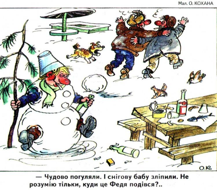 Малюнок  про п'яниць, п'яних, сніговика журнал перець