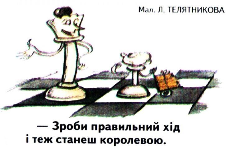 Малюнок  про шахи, пішака, королеву журнал перець