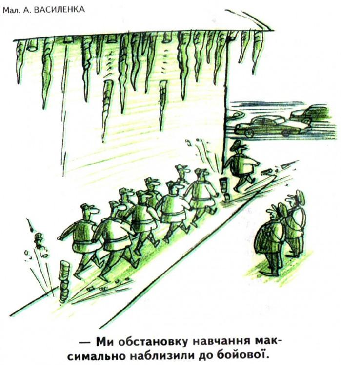 Малюнок  про бурульки, військових, чорний журнал перець