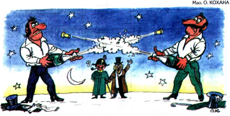 Малюнок  про дуель, шампанське вино журнал перець