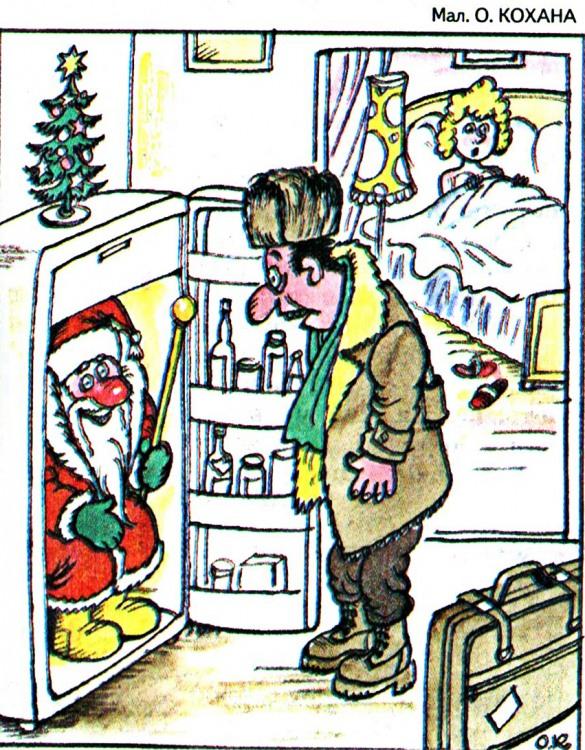 Малюнок  про чоловіка, дружину, діда мороза, холодильник, подружню невірність журнал перець