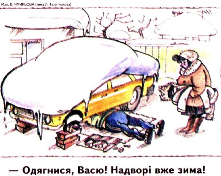 Малюнок  про автомобілі, зиму журнал перець