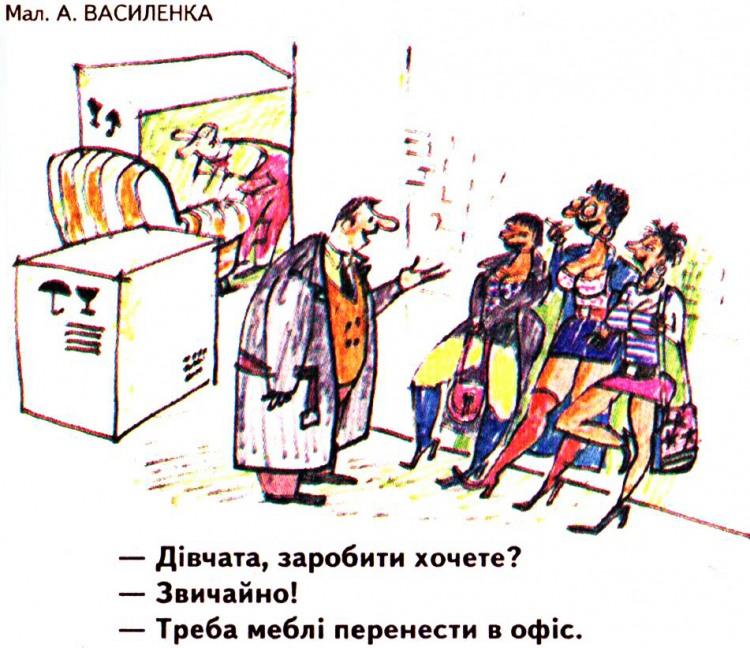 Малюнок  про повій, меблі, заробіток журнал перець
