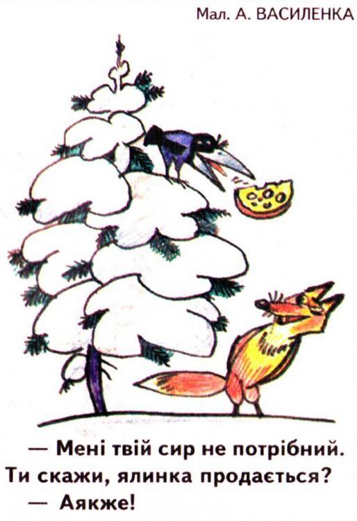 Малюнок  про ворону, сир, лисицю, ялинку журнал перець