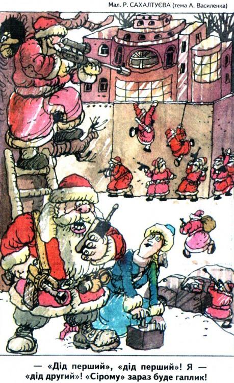 Малюнок  про діда мороза, спецназ, чорний журнал перець