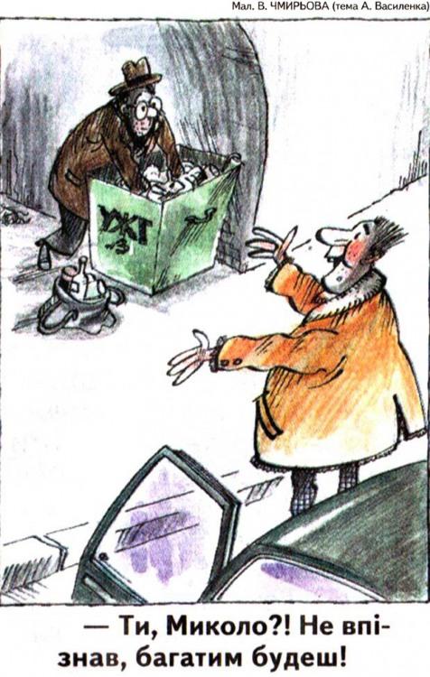 Малюнок  про жебраків, цинічний журнал перець