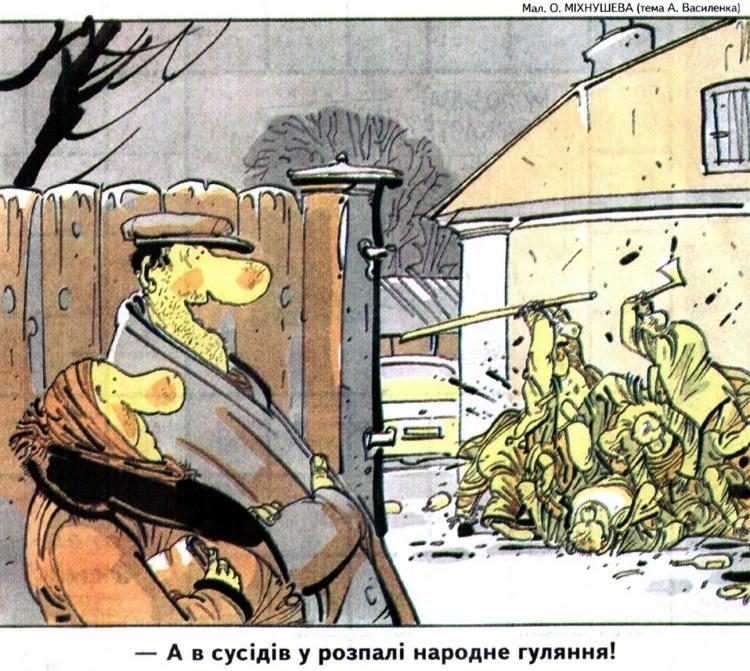 Малюнок  про сусідів, бійку журнал перець