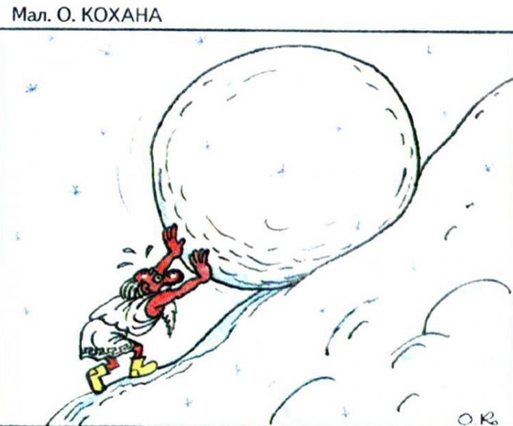 Малюнок  про сізіфа, сніг журнал перець