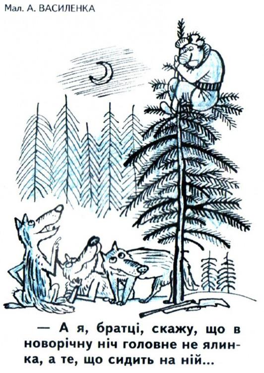 Малюнок  про мисливців, вовків, ялинку, новий рік, чорний журнал перець