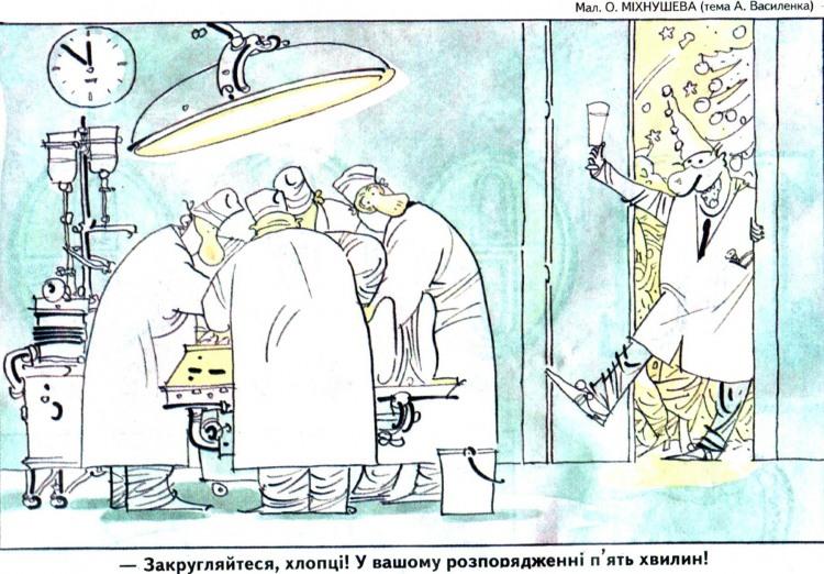 Малюнок  про лікарів, новий рік журнал перець