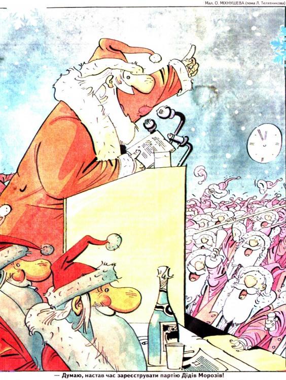 Малюнок  про діда мороза, політику, ораторів журнал перець