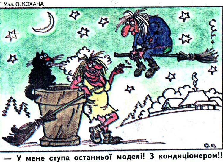 Малюнок  про відьму журнал перець