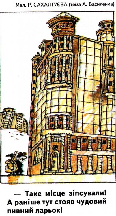 Малюнок  про будинки журнал перець