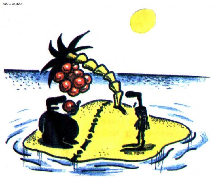 Малюнок  про безлюдний острів журнал перець