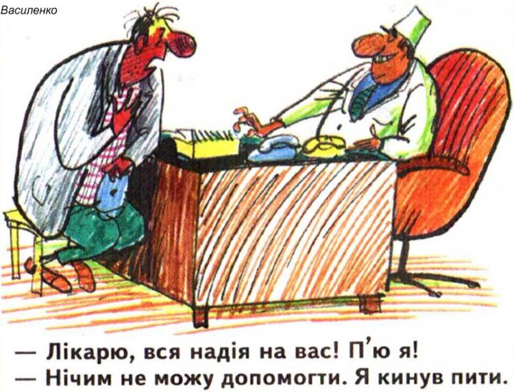 Малюнок  про лікарів, алкоглоль журнал перець