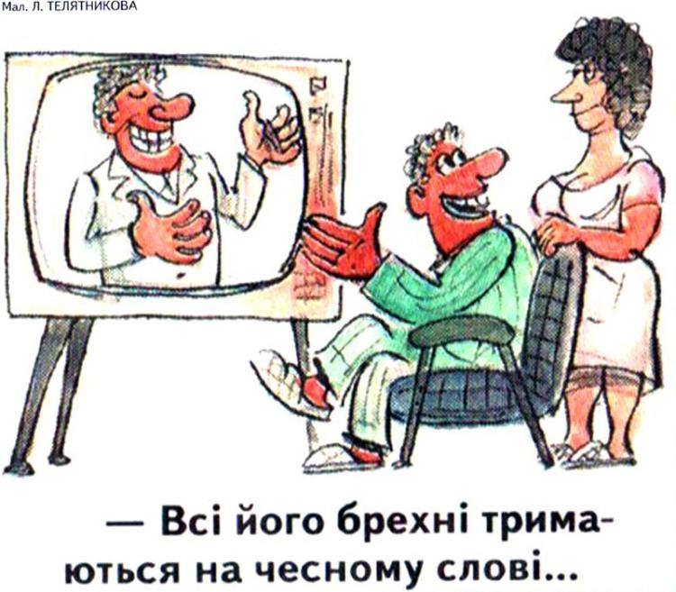 Малюнок  про брехню, гра слів журнал перець