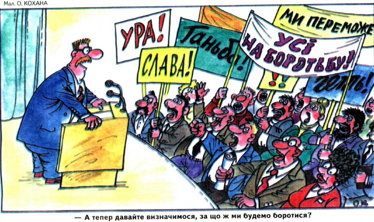 Малюнок  про політиків, боротьбу, ораторів журнал перець