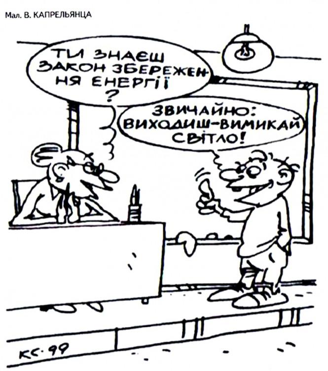 Малюнок  про школу, школярів журнал перець