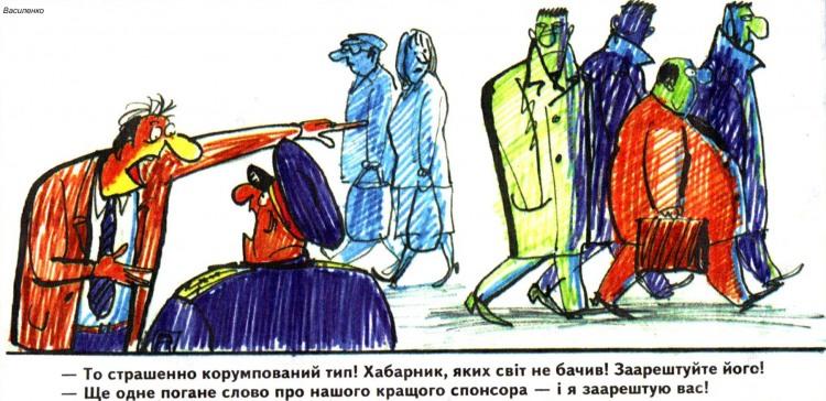 Малюнок  про корупцію, міліціонерів журнал перець