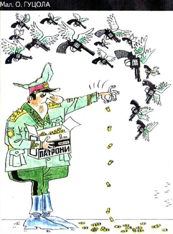 Малюнок  про набої, зброю, військових журнал перець