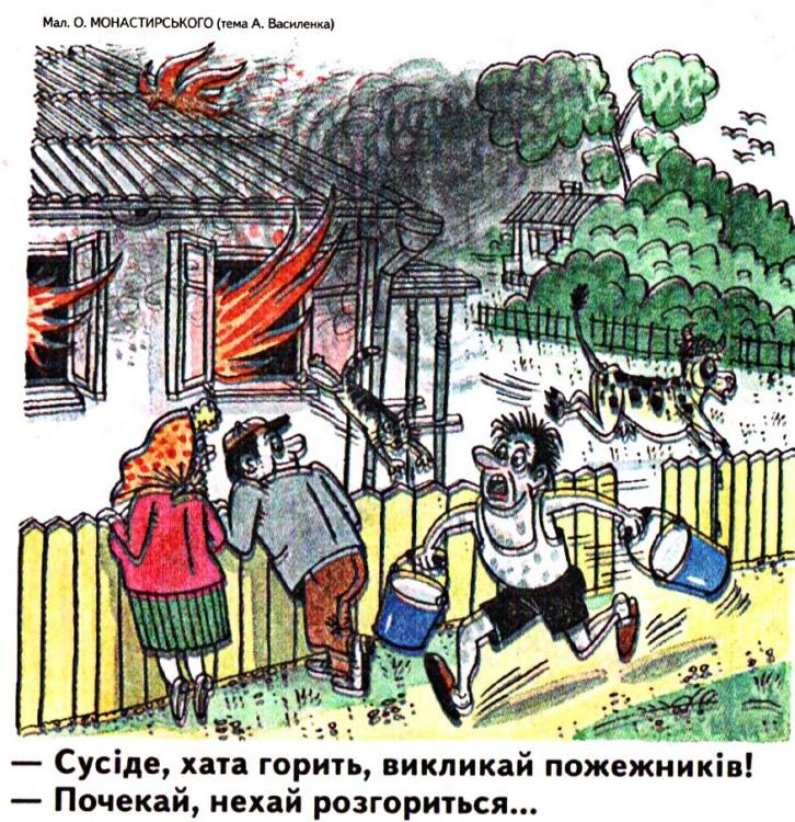Малюнок  про пожежу, сусідів, цинічні журнал перець
