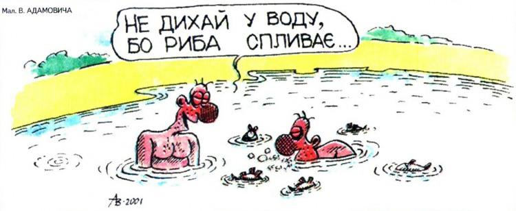 Малюнок  про п'яних, рибу журнал перець