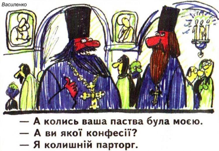 Малюнок  про священиків журнал перець