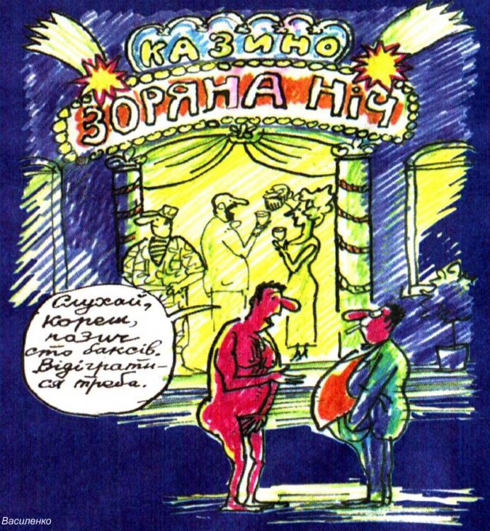Малюнок  про казино журнал перець