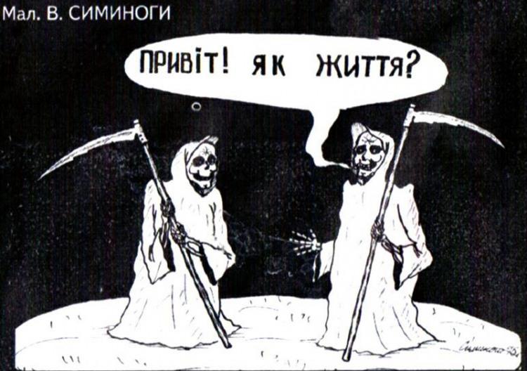 Малюнок  про смерть, життя, гра слів журнал перець