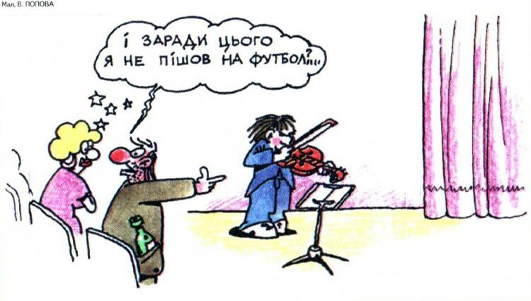 Малюнок  про музикантів, чоловіка, дружину журнал перець