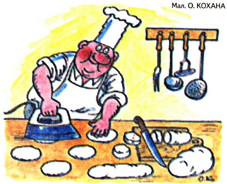 Малюнок  про кухарів, праску, приготування їжі журнал перець