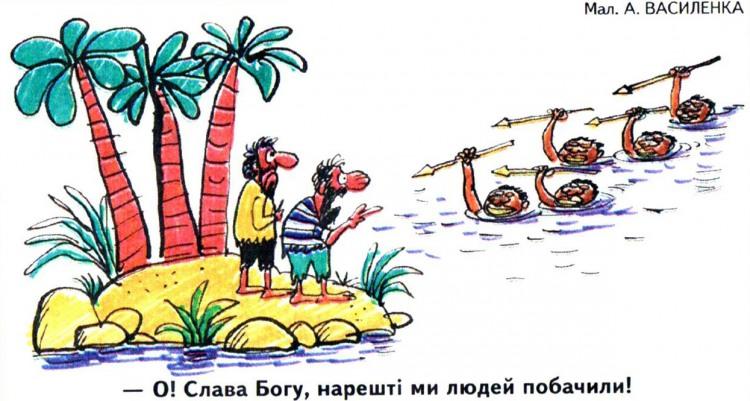 Малюнок  про безлюдний острів, дикунів журнал перець