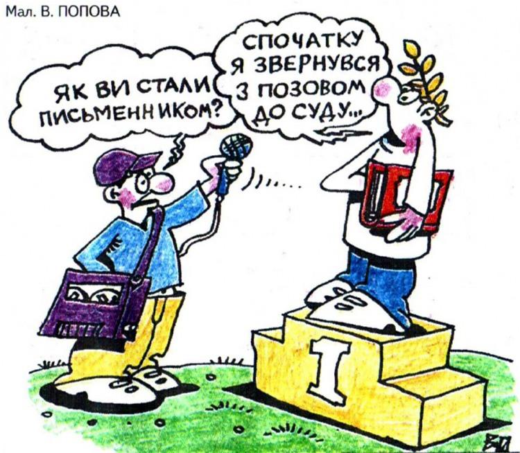 Малюнок  про письменників, суд журнал перець