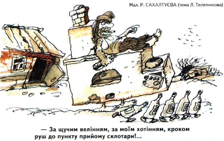 Малюнок  про дурнів, пляшку, п'яниць журнал перець