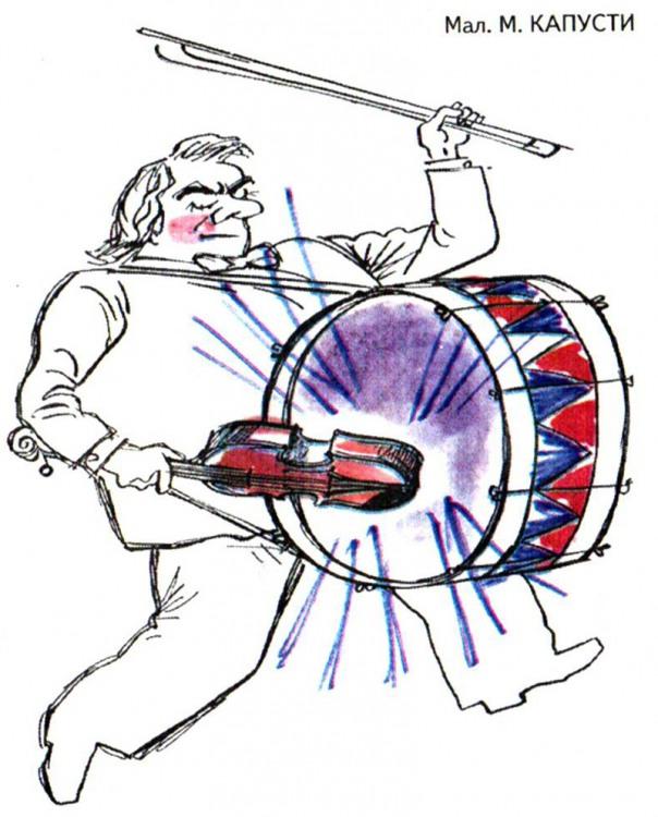Малюнок  про музикантів, барабан, скрипку журнал перець