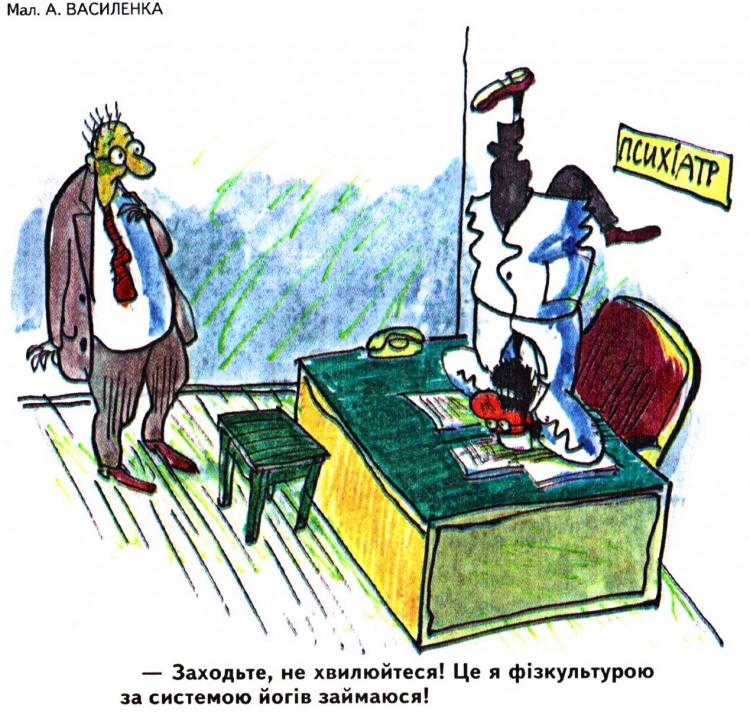 Малюнок  про психіатрів, йогу журнал перець