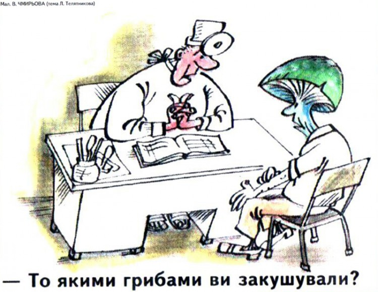 Малюнок  про лікарів, гриби, закуску журнал перець