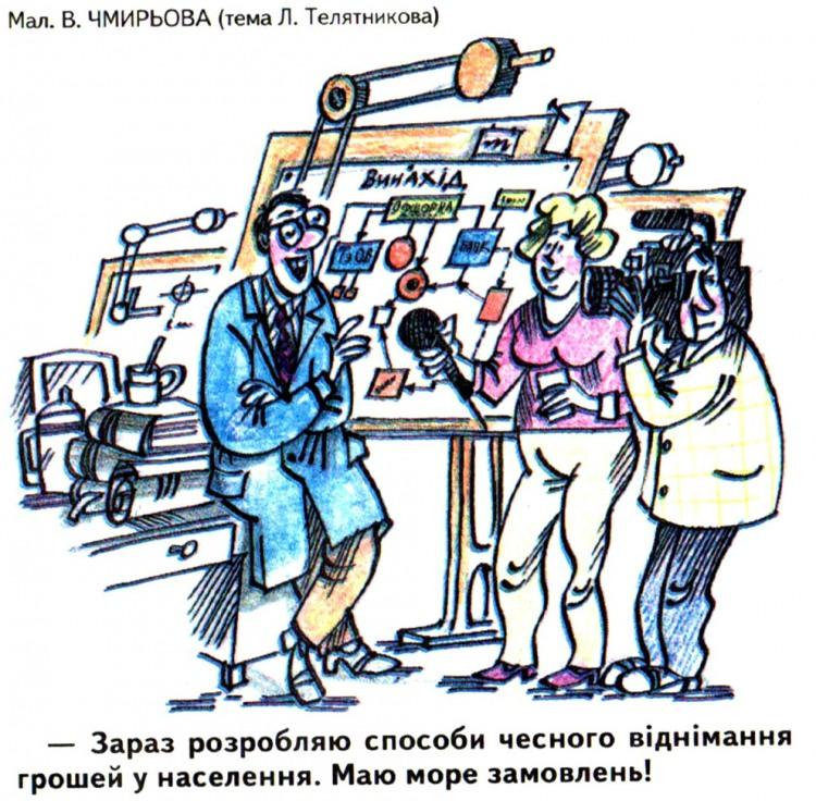 Малюнок  про інженерів журнал перець