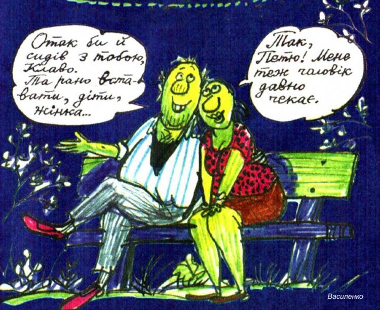Малюнок  про коханців журнал перець