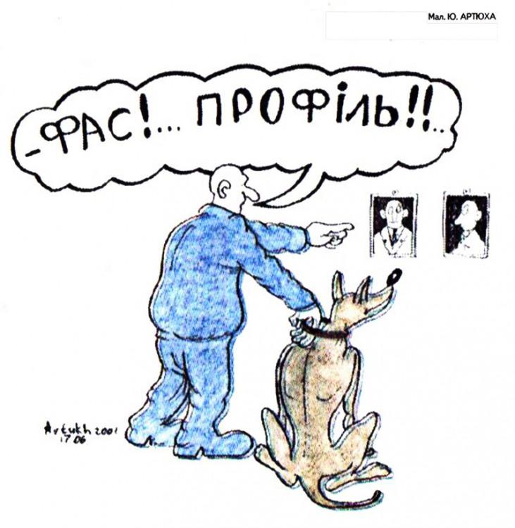Малюнок  про собак, гра слів журнал перець