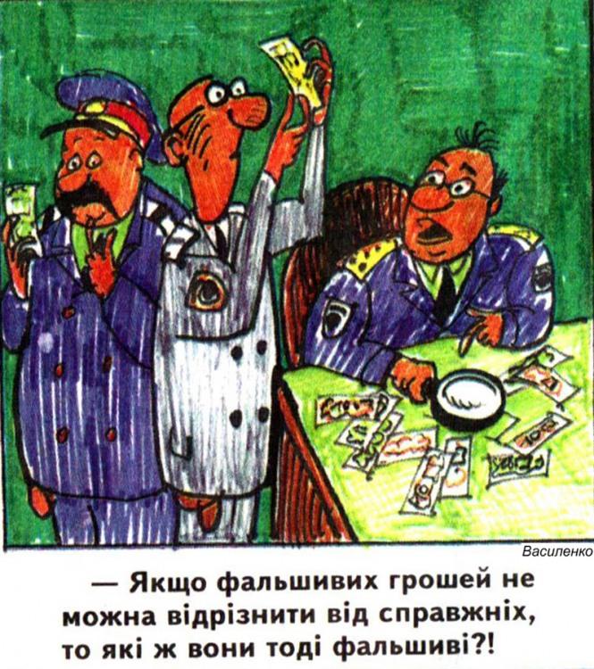 Малюнок  про гроші, підробки, міліціонерів журнал перець
