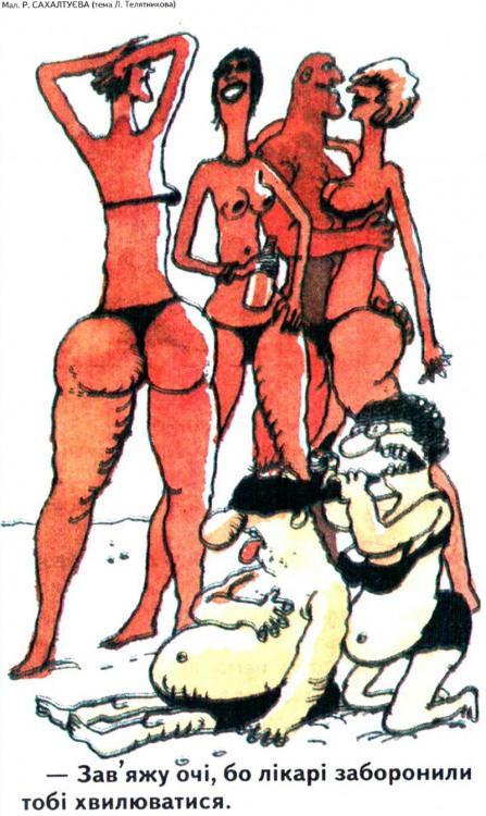 Малюнок  про пляж, чоловіка, дружину, вульгарний журнал перець