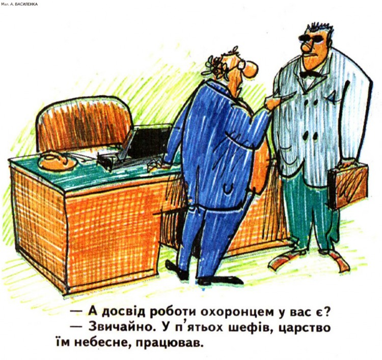 Малюнок  про охоронців журнал перець