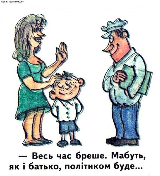 Малюнок  про сина, брехунів, тата, політиків журнал перець
