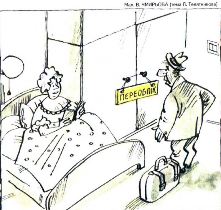 Малюнок  про чоловіка, дружину, шафу журнал перець